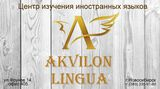 Школа Akvilon Lingua, фото №1